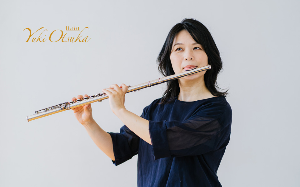 フルート奏者 大塚ゆき オフィシャルサイト